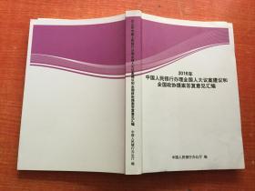 2016年中国人民银行办理全国人大议案建议和全国政协提案答复意见汇编