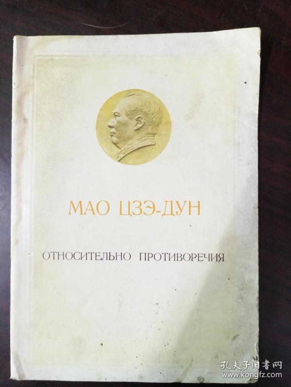 俄文版《毛泽东矛盾论》