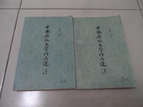 中国历代文学作品选 简编本 上下