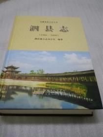 泗縣志(1986~2008)安徽省地方志叢書