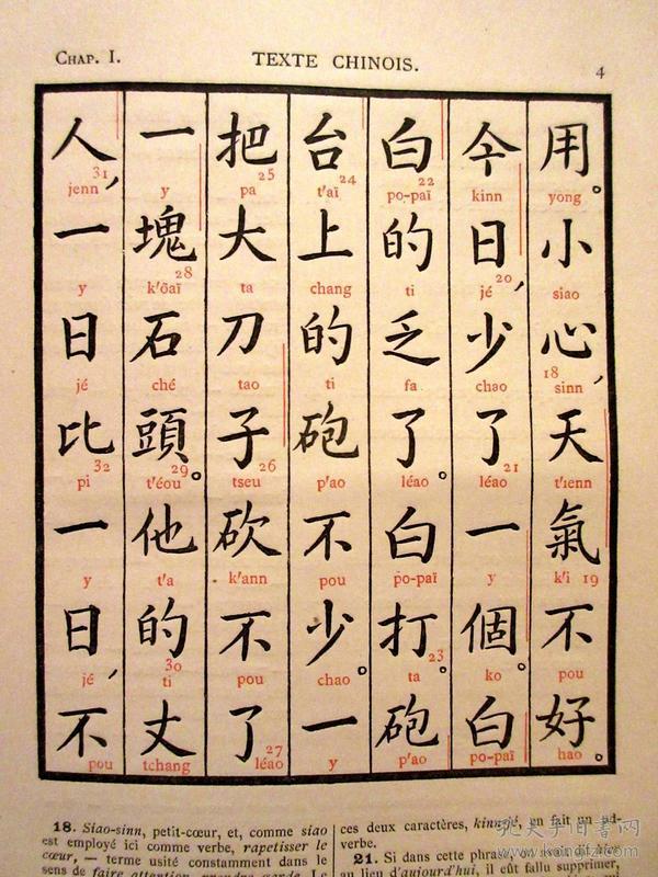 稀见法国1876年中文/法文对照,115页双色套印中文本/ 法国汉学家哥士奇(又名哥士耆、哥氏)著《中文教科书》Comte Kleczkowski: MaisonneCours graduel et complet de chinois parlé et écrit