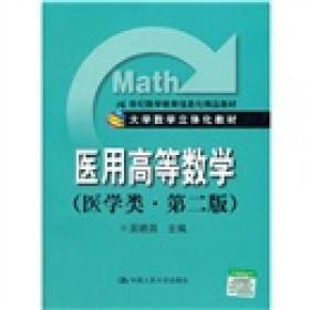 医用高数学(医学类第二版)