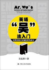 英语吴法入门-以英汉语言认知比读为动力