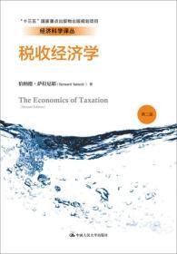 税收经济学(第二版)/经济科学译丛