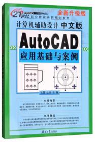 计算机辅助设计中文版Auto CAD应用基础与案例全新升级版
