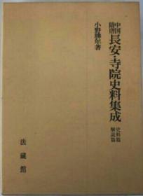 中国隋唐.长安寺院史料集成