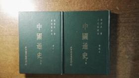 中国通史(精装本,上下两册全,史学大家傅乐成先生的史学佳作,一代名著,超难得作者傅乐成先生签赠本,值得珍藏,绝对低价,绝对好书,私藏品还好,自然旧)