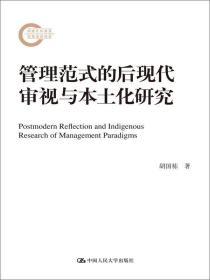 管理范式的后现代审视与本土化研究/国家社科基金后期资助项目