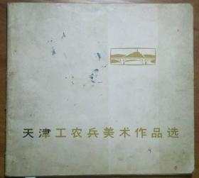 天津工农兵美术作品选   C2
