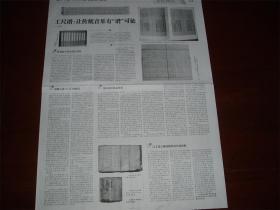 """工尺谱:让传统音乐有""""谱""""可依,世界最早的乐谱在中国,破解古曲""""天书""""的密码,见证民间活态传承,以文化宝藏的梳理向传统致敬,"""