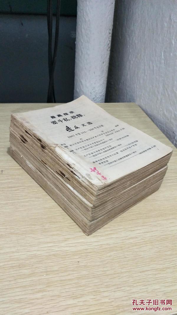 造反文选(1967年第101-150号、1968年第1-100号三厚册合订总150册)
