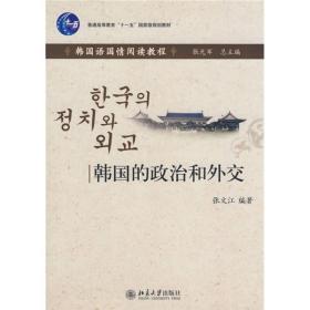 9787301144473韩国的政治和外交