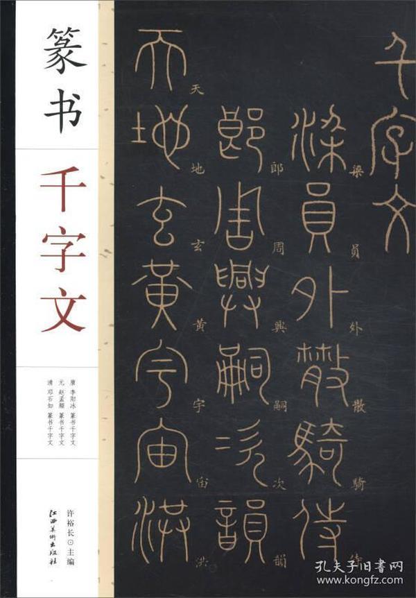 千字文书法名帖:篆书千字文