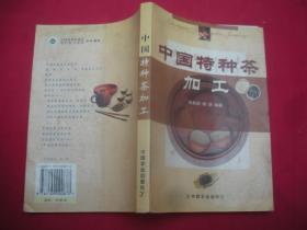 中国特种茶加工