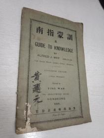 早期香港出版教科书《训蒙指南》