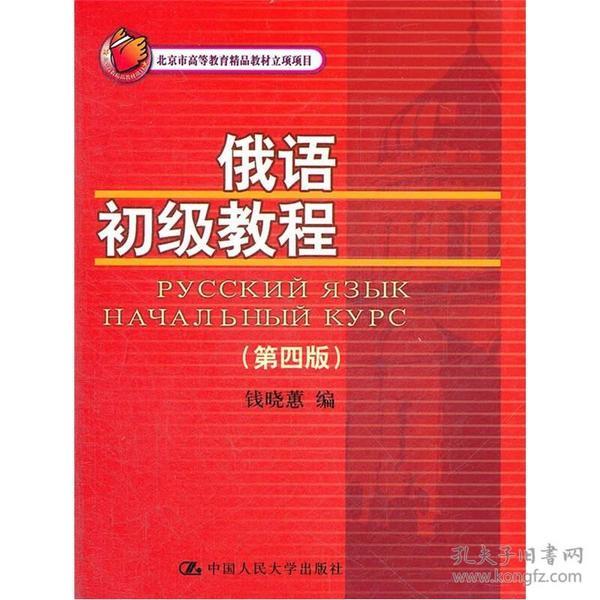 北京市高等教育精品教材立项项目:俄语初级教程(第4版)