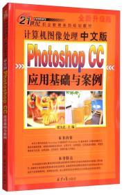 计算机图像处理中文版Photoshop CC应用基础与案例全新升级版