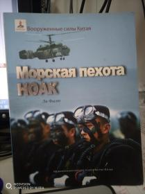 中国人民解放军海军陆战队(俄文)