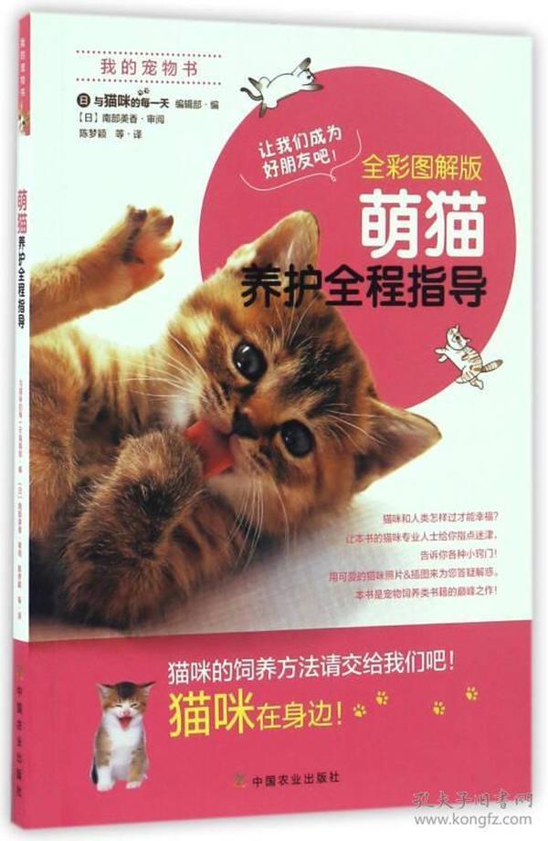 萌猫养护全程指导(全彩图解版)/我的宠物书
