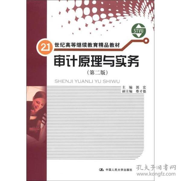 审计原理与实务(第2版)(书+练习册)/21世纪高等继续教育精品教材