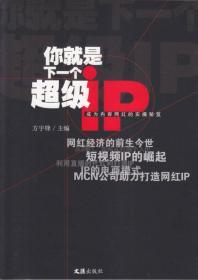 你就是下一个超级IP成为内容见红的实操秘笈