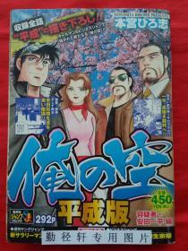 日文原版漫画:俺の空 平成版 (请见书影)