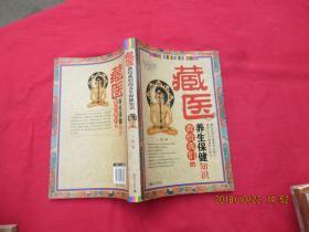 藏医教给我们的养生保健知识