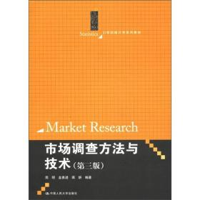 21世纪统计学系列教材:市场调查方法与技术(第3版)