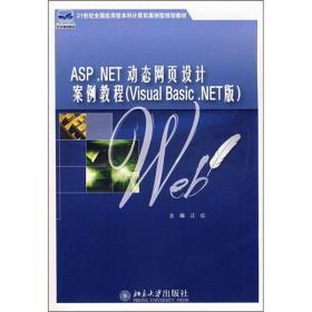 ASP.NET动态网页设计案例教程(Visual Basic.NET版)/21世纪全国应用型本科计算机案例型规划教材