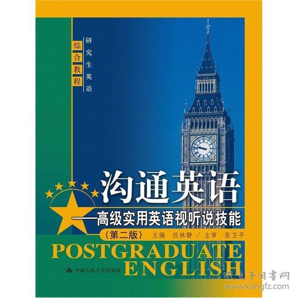 沟通英语:高级实用英语视听说技能(第2版)