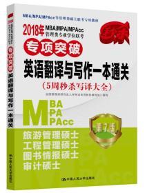 2018年 MBA/MPA/MPAcc管理类专业学位联考专项突破  英语翻译与写作一本通关 (5周秒杀写译大全)   第7版