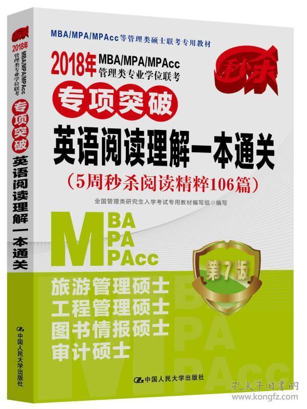 2018年 MBA/MPA/MPAcc管理类专业学位联考专项突破  英语阅读理解一本通关(5周秒杀阅读精粹106篇)   第7版