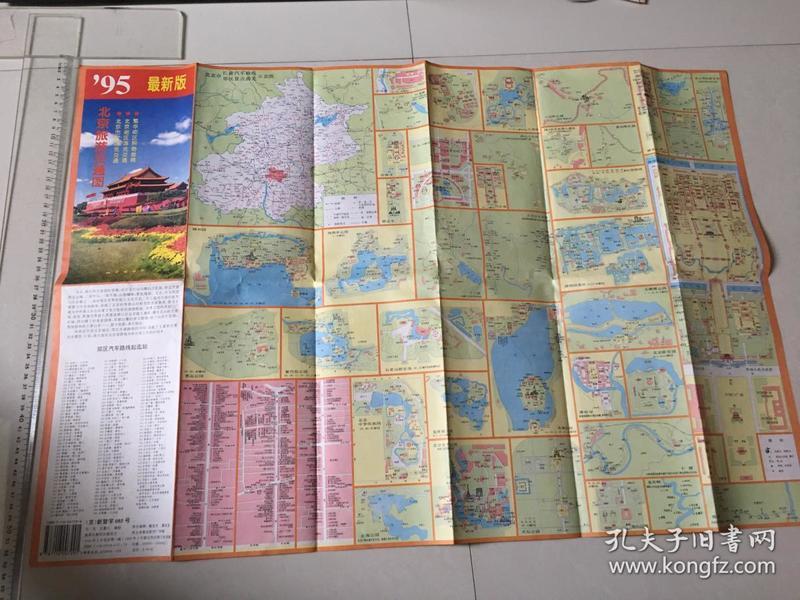 95最新版北京旅游交通图