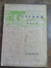 图案法ABC【1931年原版书陈之佛著】孤本