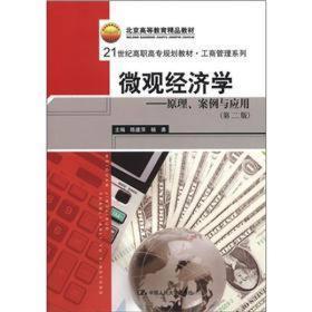 9787300154183微观经济学