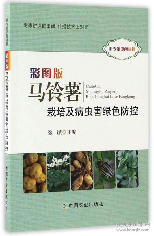 9787109223110彩图版马铃薯栽培及病虫害绿色防控