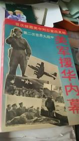第二次世界大战中美军援华内幕