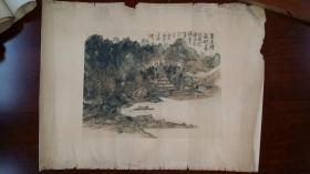 黄宾虹山水(一八)1955年1版1印9000量
