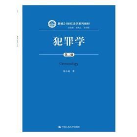 犯罪学(第二版)(新编21世纪法学系列教材)