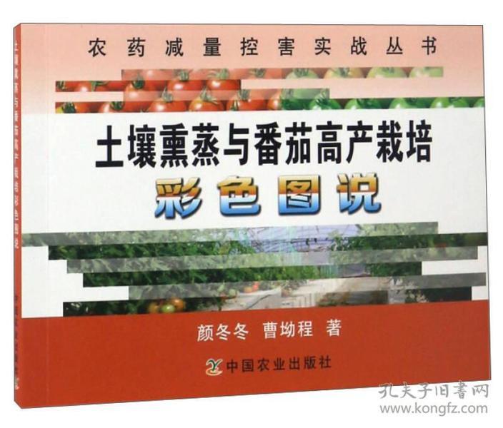 9787109223738土壤熏蒸与番茄高产栽培彩色图说