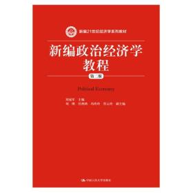 新编政治经济学教程(第二版)(新编21世纪经济学系列教材)