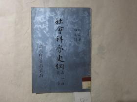 社会科学史纲 第一册史学 (馆藏)