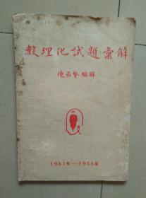 数理化试题汇解  1951年——1955年 广州勗贤高级数学补习学校讲义