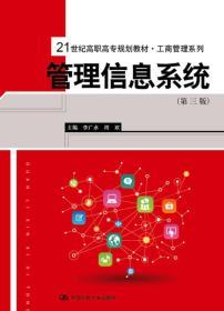 管理信息系统(第三版)/21世纪高职高专规划教材·工商管理系列