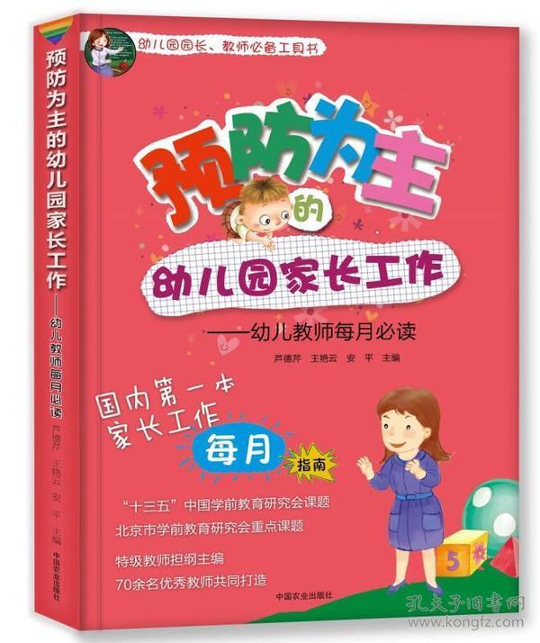 预防为主的幼儿园家长工作——幼儿教师每月