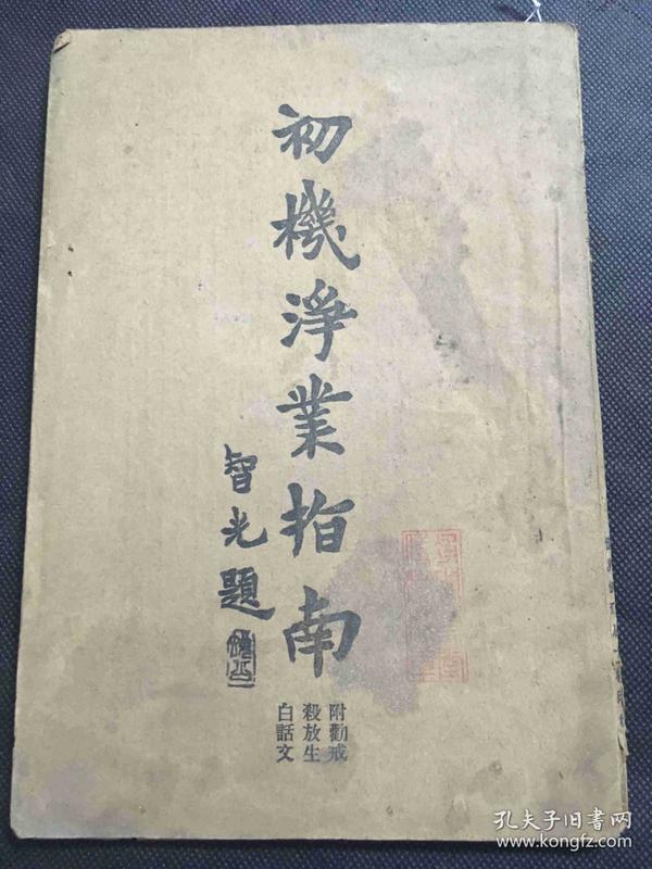 491甲子年上海国光印书局印《初机净业指南》一册
