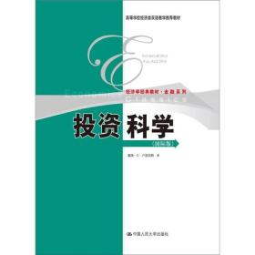 投资科学(国际版)(高等学校经济类双语教学推荐教材;经济学经典教材·金融系列)