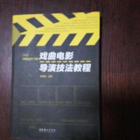 戏曲电影导演技法教程