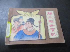 徐九经升官记(连环画)