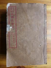 古文评注绣像三国志演义存一至十册 白纸精印绣像精美